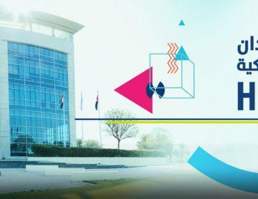 جامعة حمدان بن محمد الذكية
