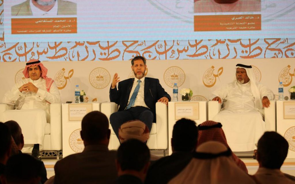 المؤتمر الدولي للغة العربية