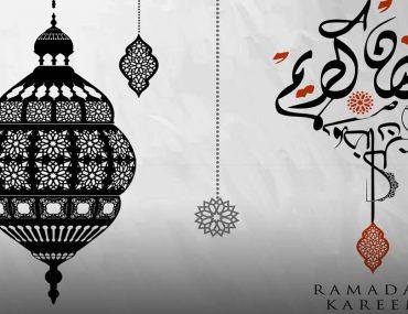 صورة عن شهر رمضان
