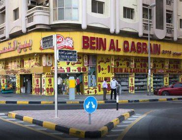 Bein Al Qasrain Sharjah