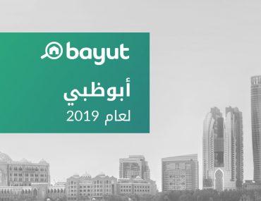 تقرير بيوت ابوظبي عام 2019