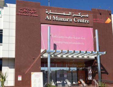 Al Manara Centre Dubai