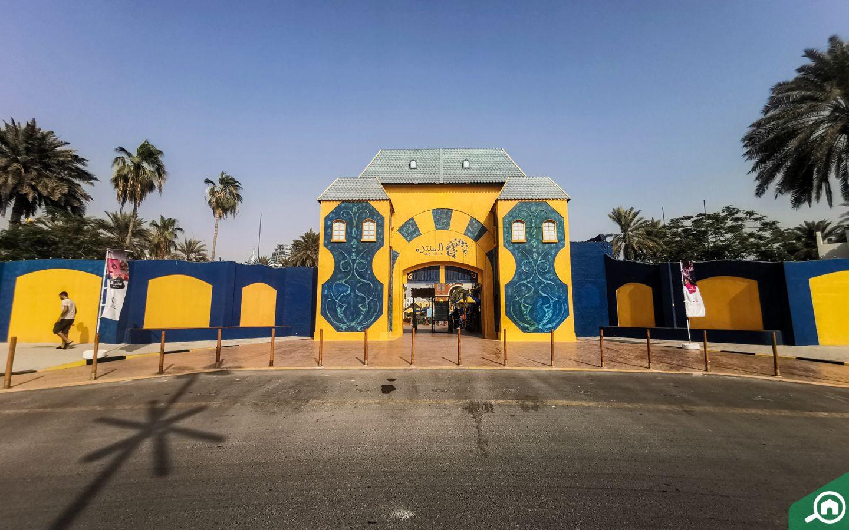 Al Montazah park sharjah main gate