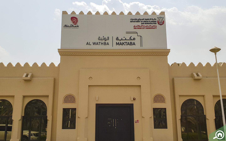 Entrance of Al Wathba Library
