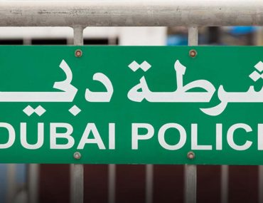 Smart Home Security by Dubai Police