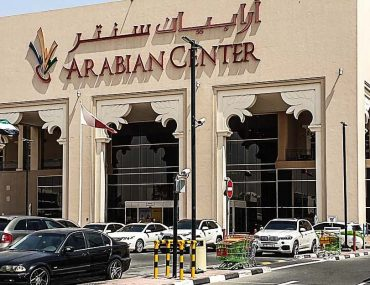 Arabian Center Dubai facade and main gate