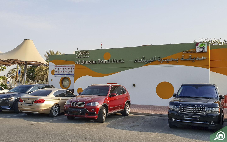 Entrance of Barsha Pond Park - Parks in Dubai