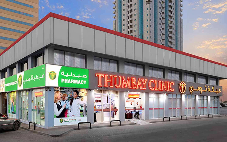 Thumbay clinic in Ras AL Khaimah