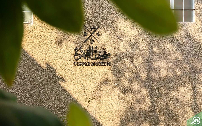 Coffee Museum in Bur Dubai