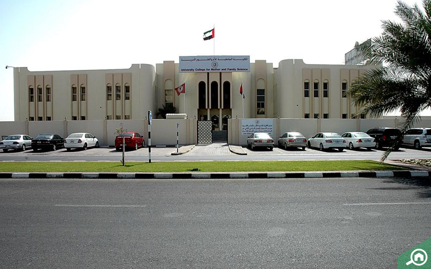 College of Mother and Family Sciences in Ajman