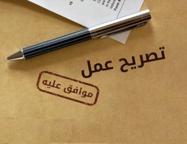 رسوم وزارة الموارد البشرية والتوطين الجديدة