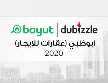 تقرير موقع بيوت ودوبيزل عن ايجار العقارات في أبوظبي 2020