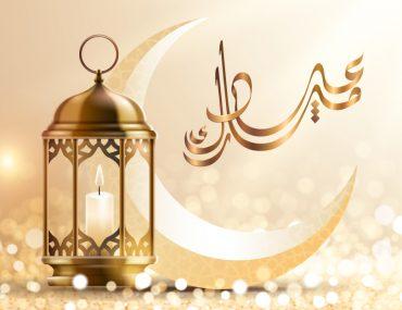 صورة عن العيد
