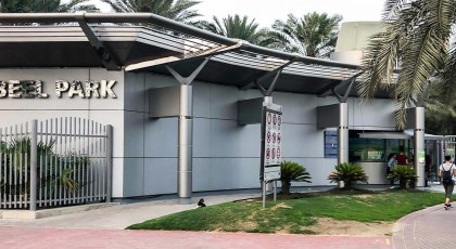 Entry gate of Zabeel Park in Dubai