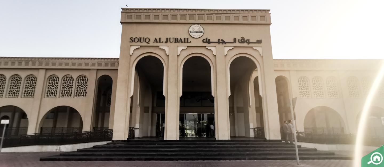 Souq Al Jubail - Sharjah Fish Market