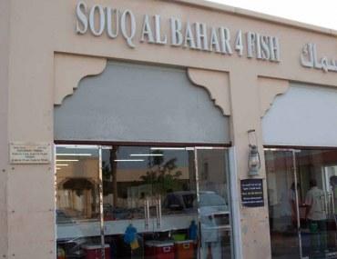 سوق البحر للاسماك