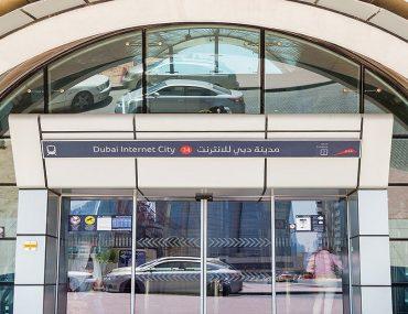 محطة مترو مدينة دبي للانترنت