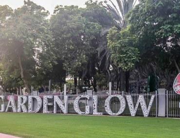 دبي جاردن جلو الحديقة المضيئة