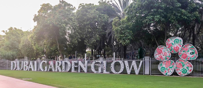 دبي جاردن جلو أو الحديقة المضيئة هي أول حديقة صممت للترفيه