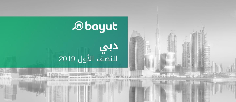 اسعار العقارات في دبي 2019