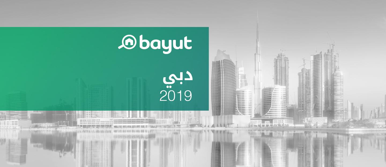 دبي 2019