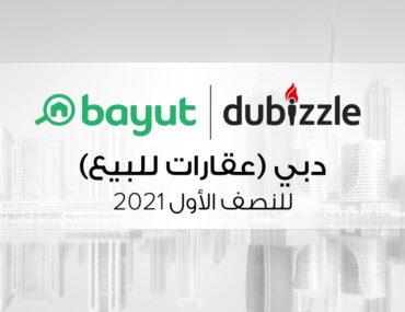 تقرير موقع بيوت ودوبيزل عن شراء العقارات في دبي 2021 النصف الأول