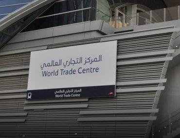 المركز التجاري دبي