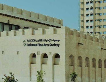 جمعية الامارات للفنون التشكيلية