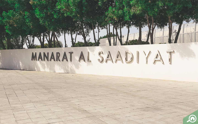 Exterior of Manarat Al Saadiyat