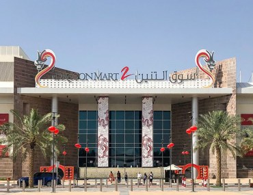 Dragon Mart 2 Building Entrance, Dubai