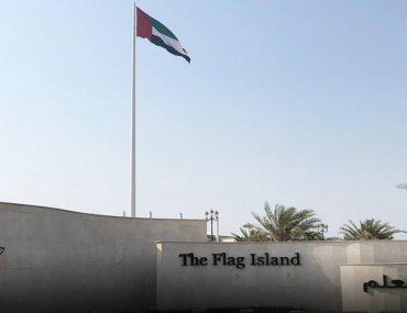 The Flag Island Sharjah