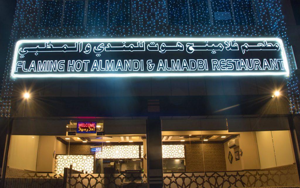 مطعم فلامينج هوت للمندي والمظبي