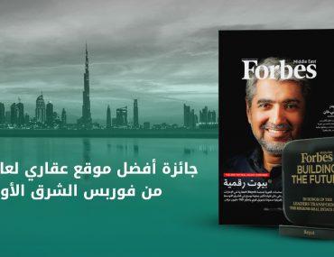 درع جائزة أفضل موقع عقاري وصورة حيدر علي خان على غلاف المجلة