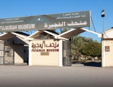 Fujairah Museum entrance
