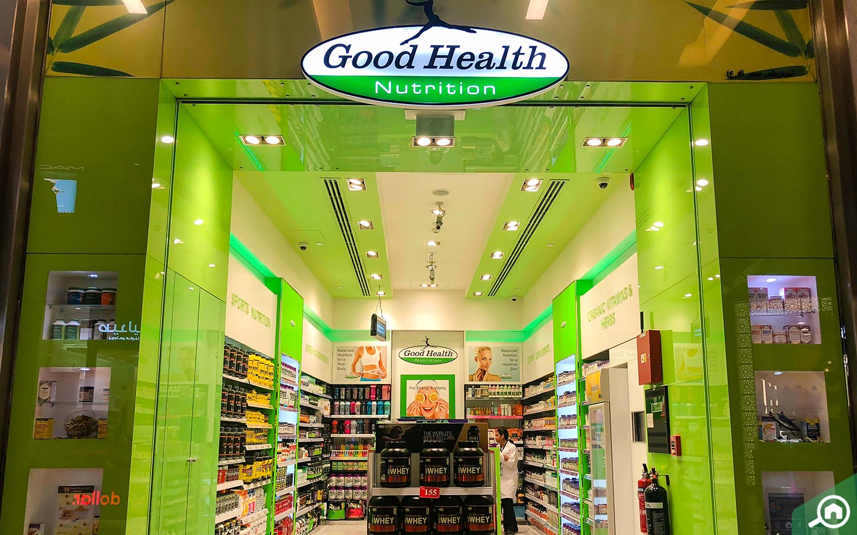 Good Health Nutrition Store in Dubai Marina mall