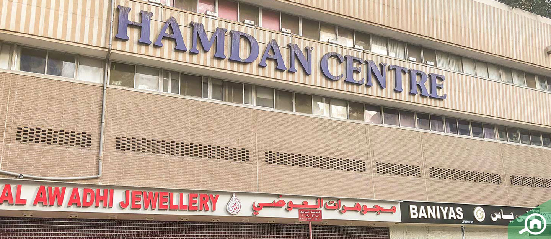 Hamdan Centre Abu Dhabi