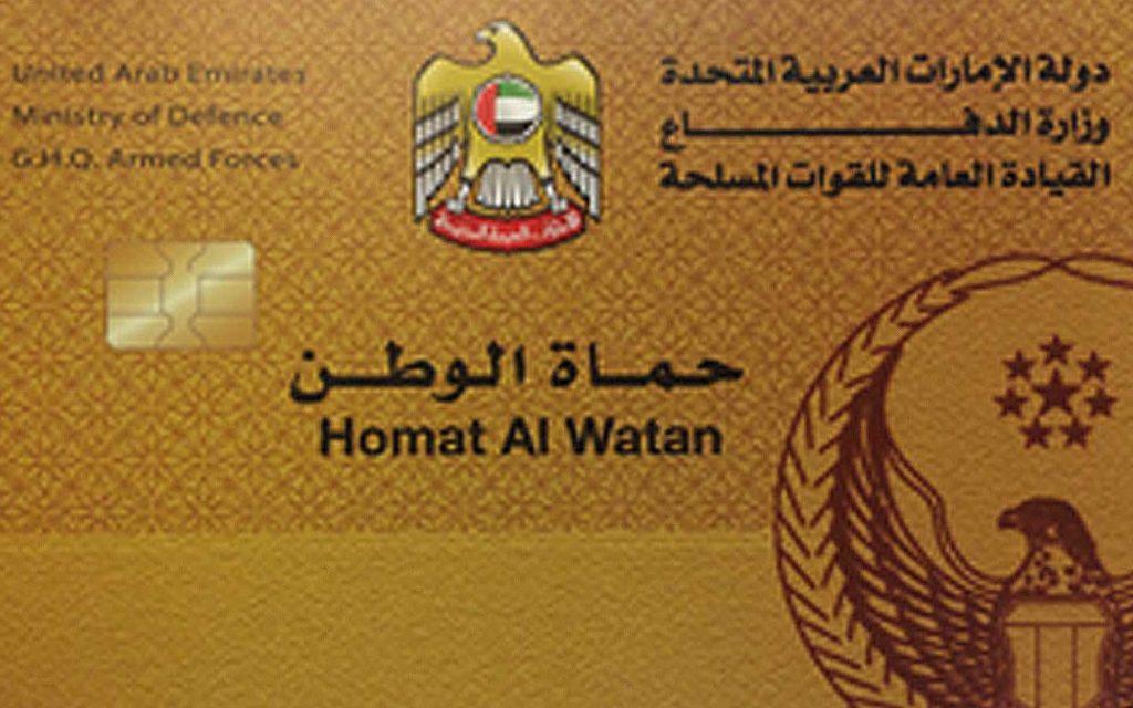 كل ما عليك معرفته عن بطاقة حماة الوطن وميزاتها في الإمارات ماي بيوت