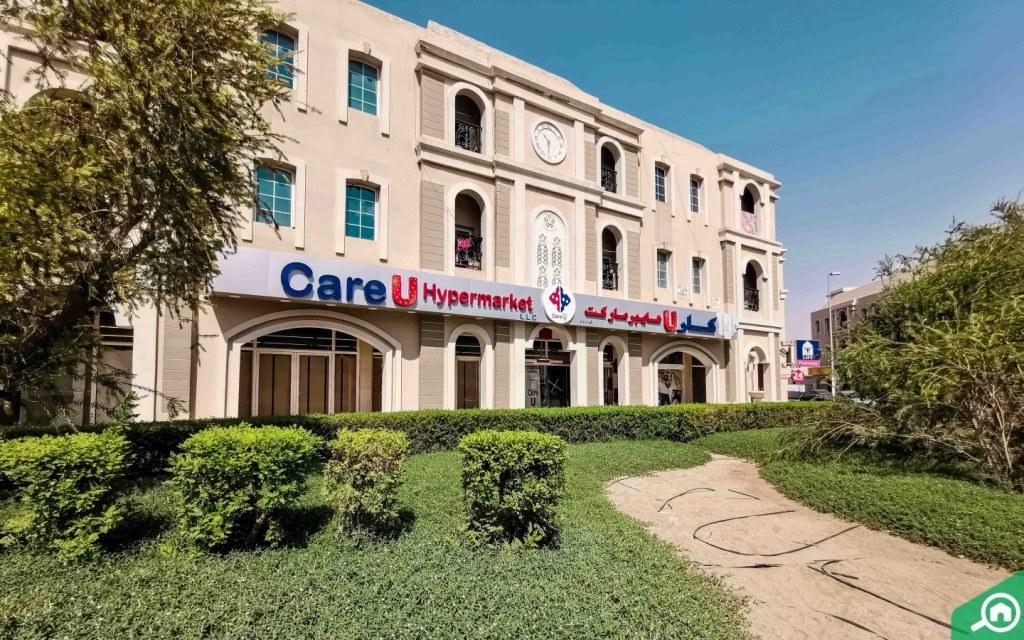 View of Care U Hypermarket in France Cluster International City Dubai