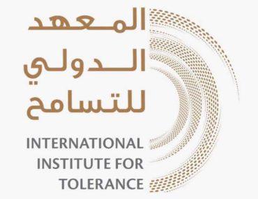 المعهد الدولي للتسامح