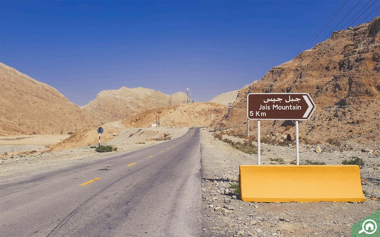 Jebel Jais RAK