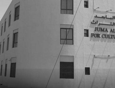 Juma Al Majid Center exterior shot