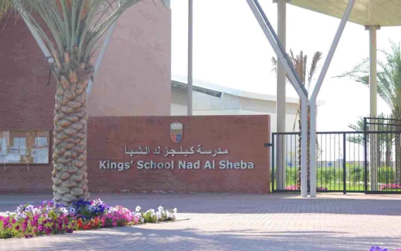 KINGS SCHOOL NAD AL SHEBA