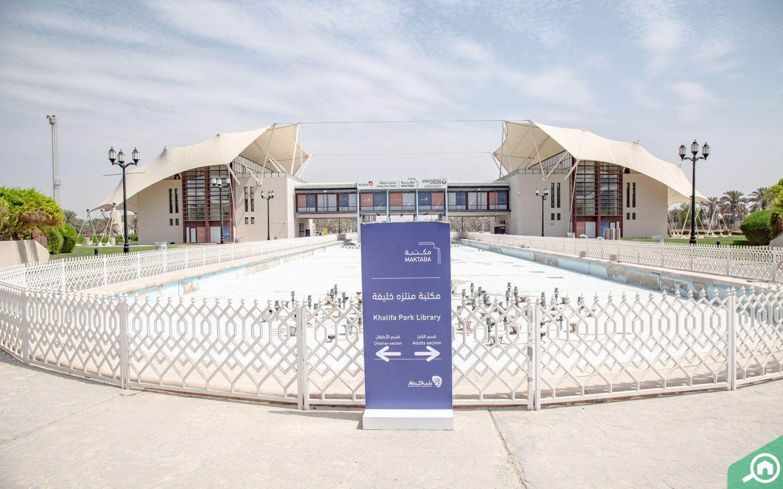 مكتبة منتزه خليفة أبوظبي