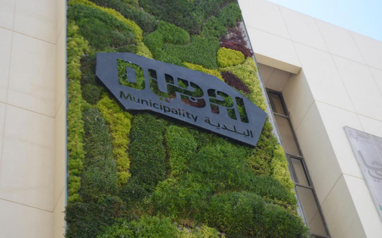 Green wall outside Dubai municipality