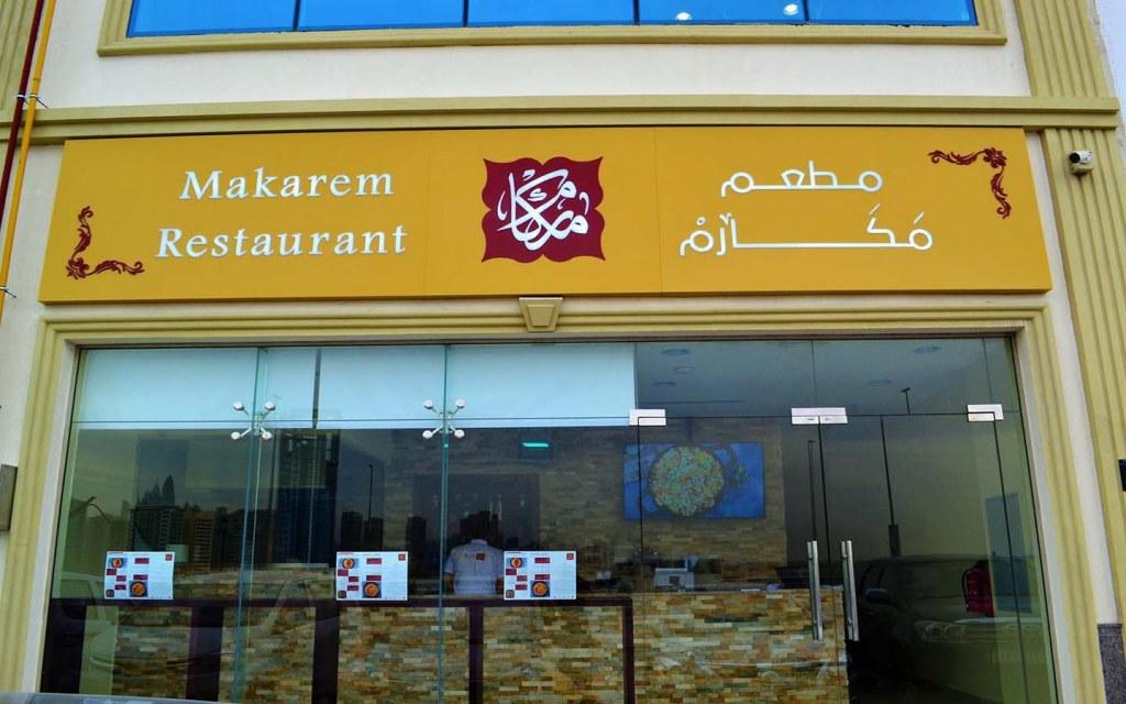 Makarem is one of the best Mandi restaurants in Dubai, home to traditional Eastern Arabian dishes.