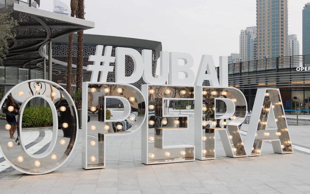 واجهة دار دبي للأوبرا