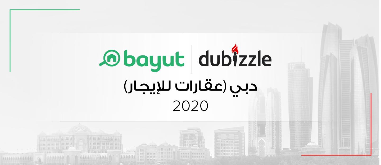 تقرير موقع بيوت ودوبيزل عن ايجار العقارات في دبي 2020