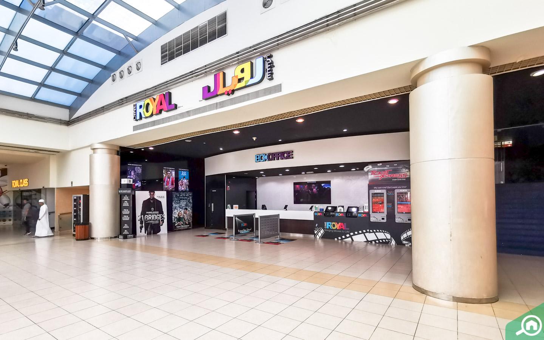 Royal Cinema Khalidiyah Mall