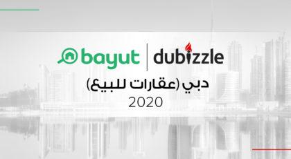 تقرير بيوت العقاري للبيع في دبي
