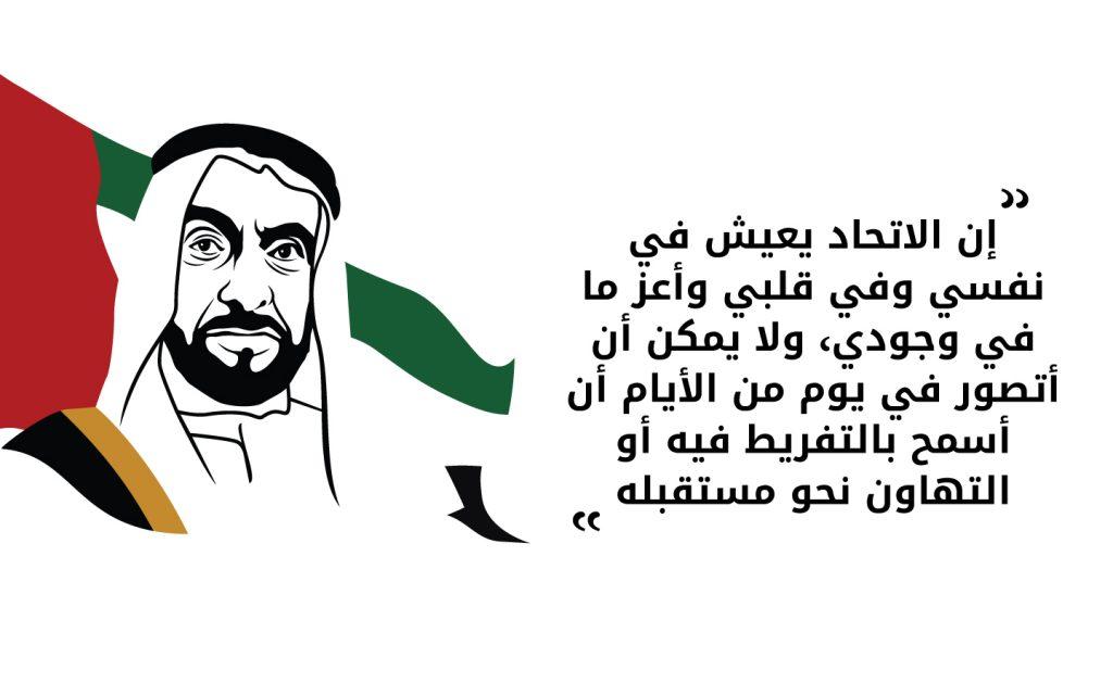 من اقوال الشيخ زايد